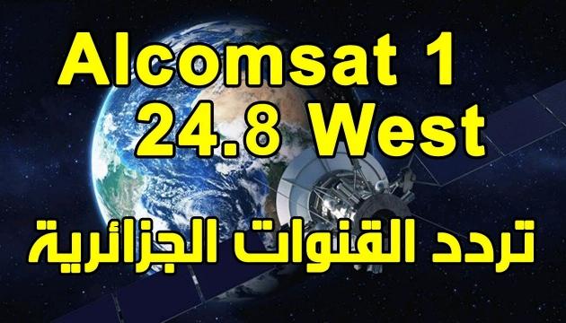 استقبال القمر الجزائري Alcomsat 1 24 8° West