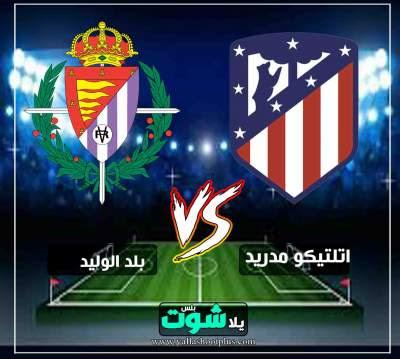 مشاهدة مباراة اتلتيكو مدريد وبلد الوليد بث مباشر اليوم 27-4-2019 في الدوري الاسباني