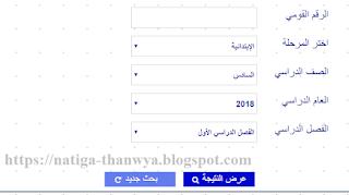 2018, بالاسم, بالرقم القومى, برقم الجلوس, نتيجة الشهادة الابتدائية محافظة القاهرة, نتيجة الصف السادس الابتدائى,