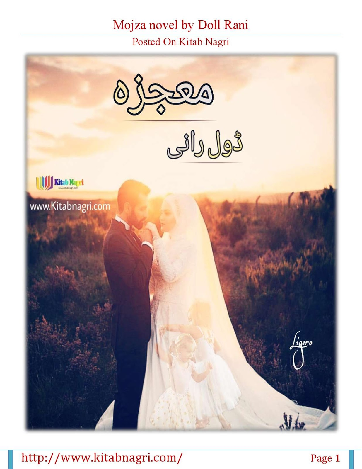 Mojza By Doll Rani Complete Romantic Forced Marriage Urdu