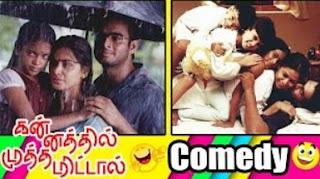 Kannathil Muthamittal Tamil Movie Comedy Scenes | Madhavan | Simran | Keerthana | Prakash Raj