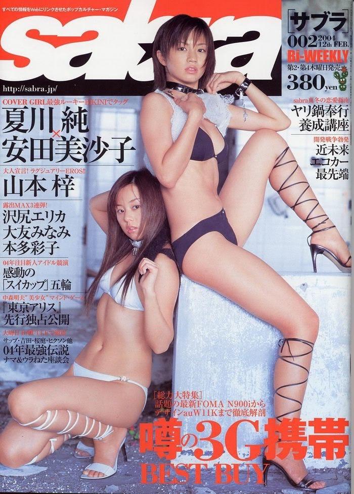 [Sabra Magazine] 2004 No.02 - idols