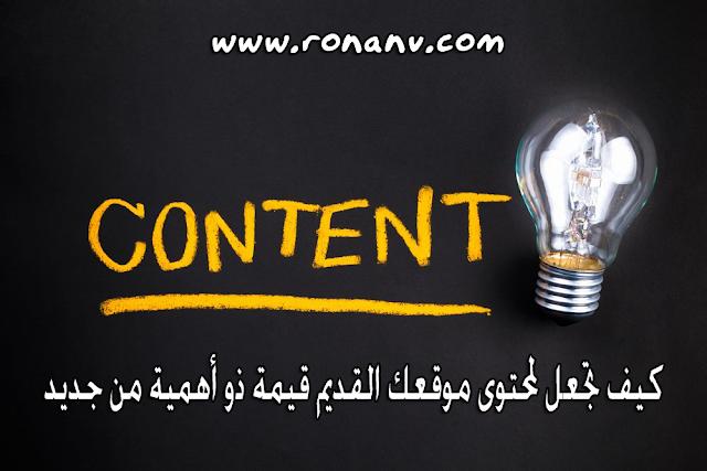 كيف تجعل لمحتوى موقعك القديم قيمة ذو أهمية من جديد