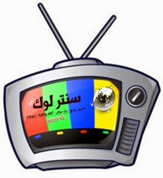 مشاهدة البث المباشر لجميع القنوات الفضائية مباشر اون لاين