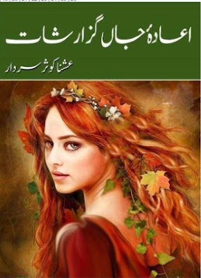Ayada e jaan guzarishat novel by Ushna Kosar Sardar pdf