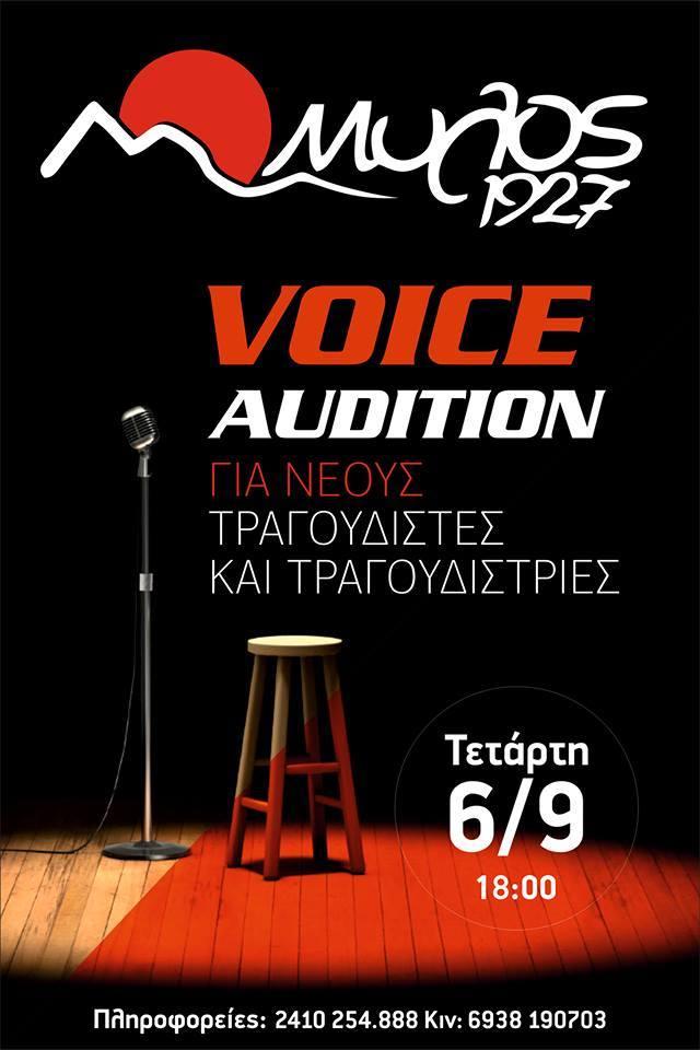 ΜΥΛΟΣ 1927: VOICE AUDITION για νέους τραγουδιστές και τραγουδίστριες