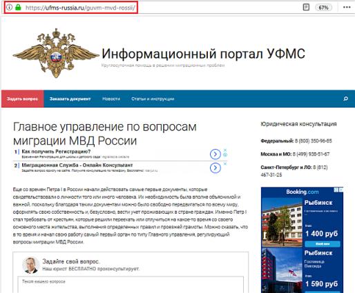 Ещё один как бы официальный сайт ФМС