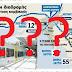 Εκτός ΕΣΠΑ η επέκταση του Προαστιακού Σιδηρόδρομου στο τμήμα Κορωπί-Λαύριο!