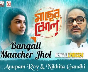 Bangali Maacher Jhol - Maacher Jhol, Anupam Roy, Nikhita Gandhi