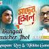 Bangali Maacher Jhol Lyrics - Maacher Jhol   Anupam Roy, Nikhita Gandhi