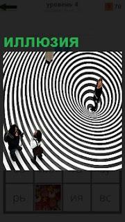 Черно белые полосы закручиваются в спираль как иллюзия, на которой стоят люди
