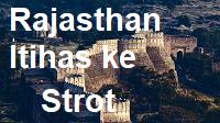 Raj GK Rajasthan Itihas ke Pramukh Strot