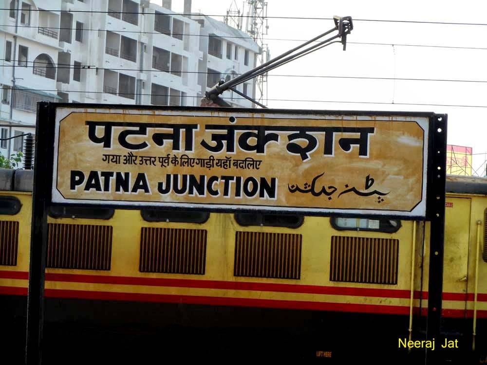पटना से दिल्ली ट्रेन यात्रा