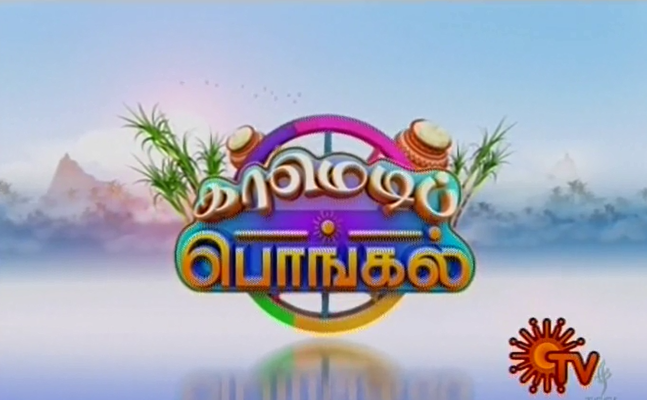 Watch Comedy Pongal 15-01-2017 Sun Tv 15th January 2017 Mattu Pongal Special Program Sirappu Nigalchigal Full Show Youtube HD Watch Online Free Download