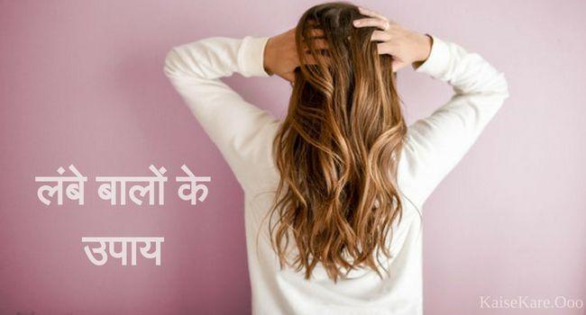 बालों को लंबा कैसे करे