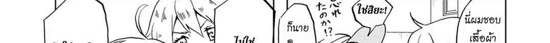 อ่านการ์ตูน Koisuru Yankee Girl ตอนที่ 1 หน้าที่ 96