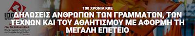 https://www.902.gr/eidisi-synehomenis-rois/politiki/174601/diloseis-anthropon-ton-grammaton-ton-tehnon-kai-toy