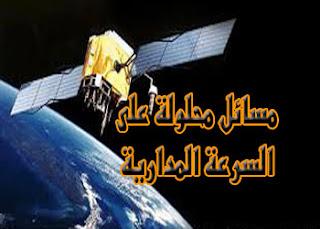 تمارين ، أمثلة على السرعة المدارية ، مسائل محلولة على السرعة المدارية ، أمثلة ، تمارين ، اربفاع القمر الصناعي عن سطح الأرض ، سرعة القمر الصناعي ، طول المسار الدائري للقمر ، زمن دوري ، فيزياء ثالث ثانوي اليمن ـ أول ثانوي مصر