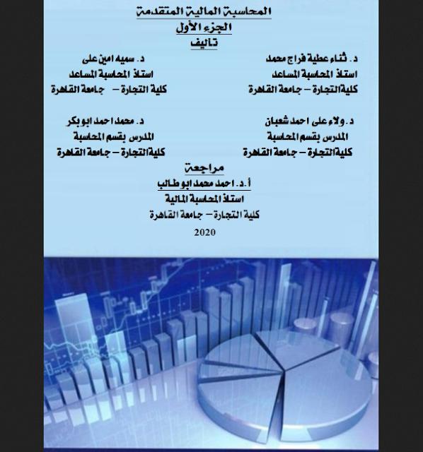 المحاسبة المالية المتقدمة , تحميل كتب محاسبة مالية متقدمة pdf , محاسبة متقدمة