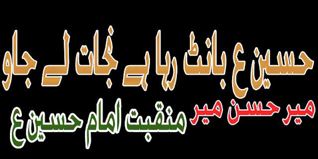 Mir Hassan Mir New Manqabat 2019 Hussain  Bant Rahai Hain Nijaat Lai Jao