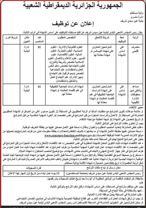 بلدية عين سيدي الشريف ولاية مستغنام