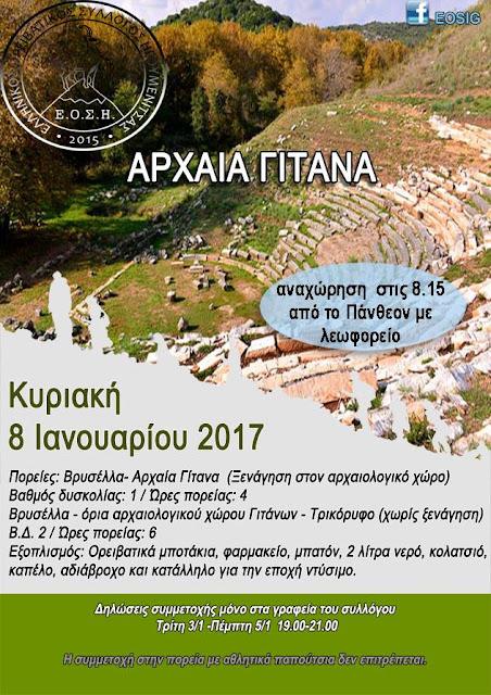 Ορειβατικός Σύλλογος Ηγουμενίτσας: Εξόρμηση στα αρχαία Γίτανα