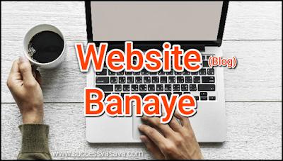 Bina ek bhi rupiya lagaye aap apni khud ek website bana sakte hai vo bhi badi aasani se