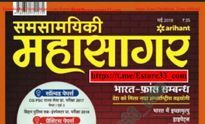 arihant-samsamayaki-may-2018-hindi-pdf