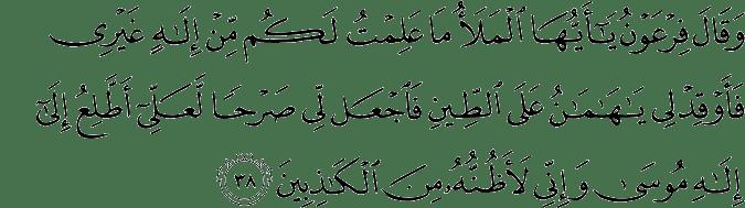 Surat Al Qashash ayat 38