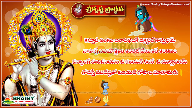 Kasturi Tilakam In sanskrit with meaning,Kasturi Tilakam MP3 Song Download,Lord Krishna kasturitilakam,Kasturi Tilakam SriKrishna Stuti with Telugu Lyrics,Sloka Kasturi Tilakam with meaning,Prayers to Lord Krishna,Popular Prayers of Lord Krishna,Krishna Mantra Collection