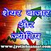 Share Bazaar Aur Jyotish