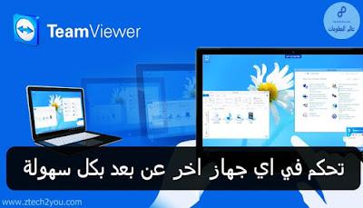 control-remote-computer-pc-laptop-team-viewer