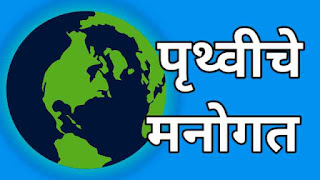 This image show our planet earth and is been used for Marathi essay on Pruthviche Manogat
