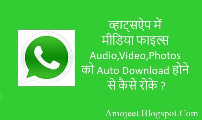 whatsapp-me-media-files-audio-video-photos-ko-auto-download-hone-se-kaise-roke