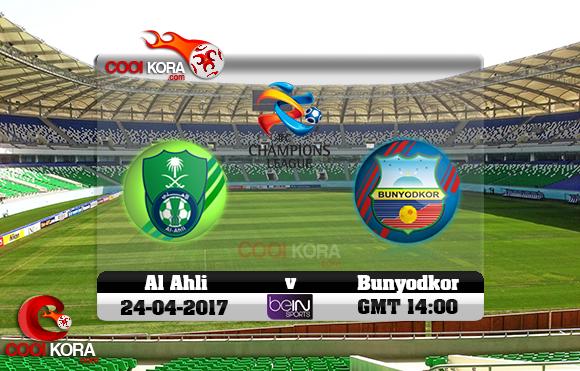مشاهدة مباراة بونيودكور الأوزبكي والأهلي السعودي اليوم 24-4-2017 في دوري أبطال آسيا