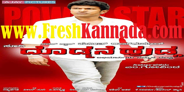Dodmane Huduga Kannada Movie Songs Download