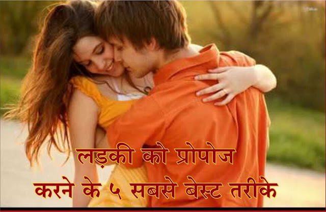 how to propose a girl in hindi