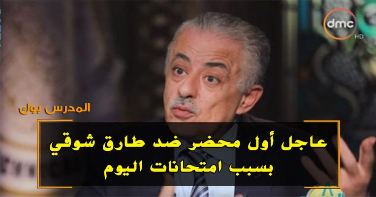 عاجل أول محضر ضد طارق شوقي بسبب امتحانات اليوم