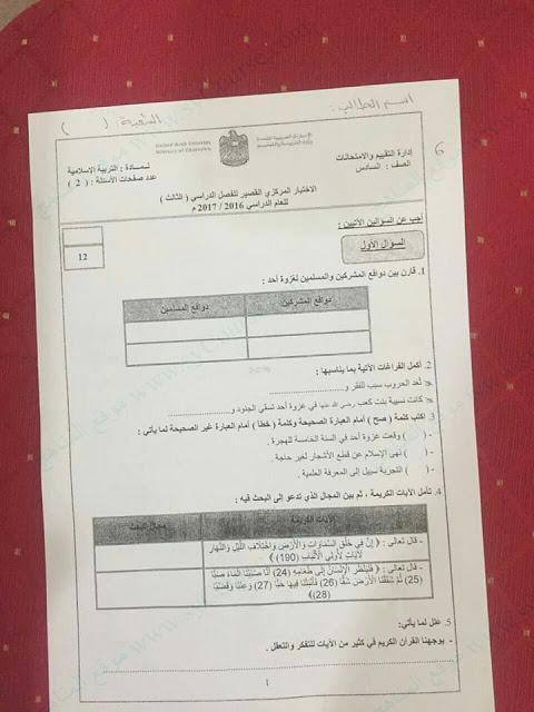 الاختبار المركزي القصير في التربية الاسلامية للصف السادس الفصل الثالث