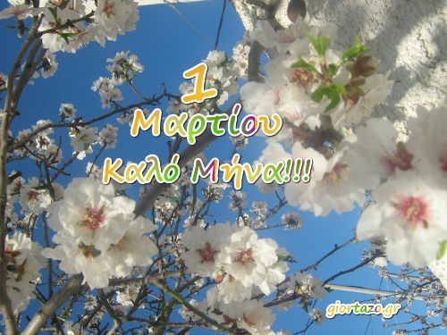 Μάρτιος Καλό Μήνα giortazo