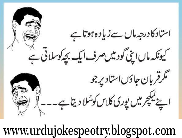 Funny Poetry In Urdu For Teachers