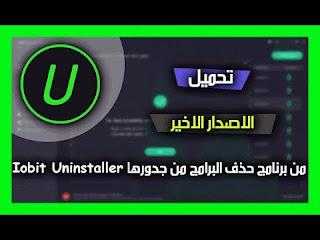 تحميل برنامج حذف البرامج من جذورها مع السريال-IObit Uninstaller 8 PRO Serial Key 2018