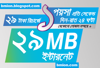 Grameenphone-Any-Number-1paisasec-60paisamin-at-29Tk-Recharge-3G-29MB-Free-Data