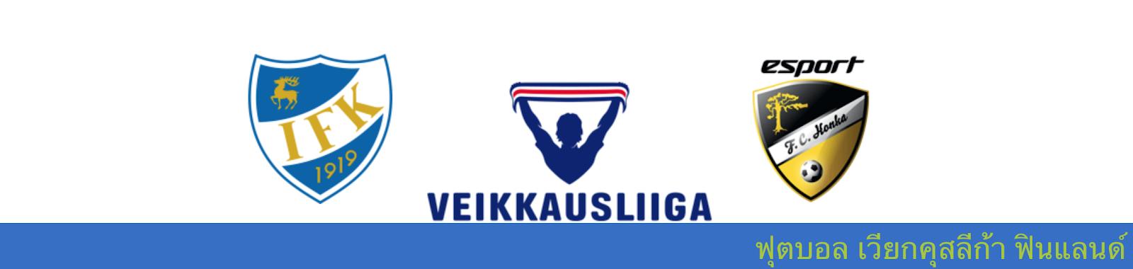 ดูบอลสด วิเคราะห์บอล ฟินแลนด์ ระหว่าง มารีฮามน์ vs ฮอนก้า