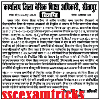 Sitapur JRT Math-Science Appointment News