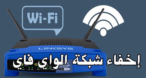 كيفية اخفاء شبكة الواي فاي في راوتر Linksys و حمايتها من الاختراق