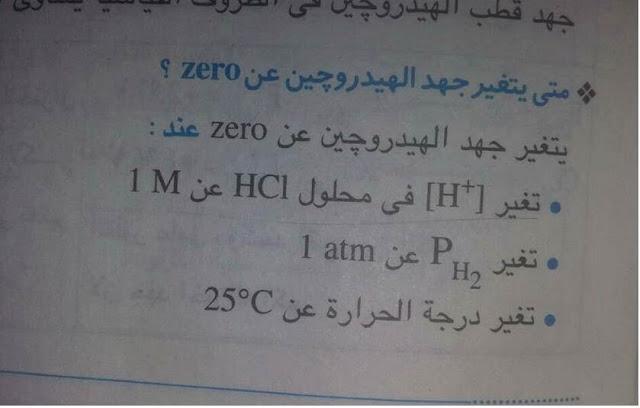 اجابة امتحان الكيمياء للثانوية العامة 2017