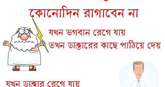 100+ Bangla Funny Jokes For Fb – yasminroohi