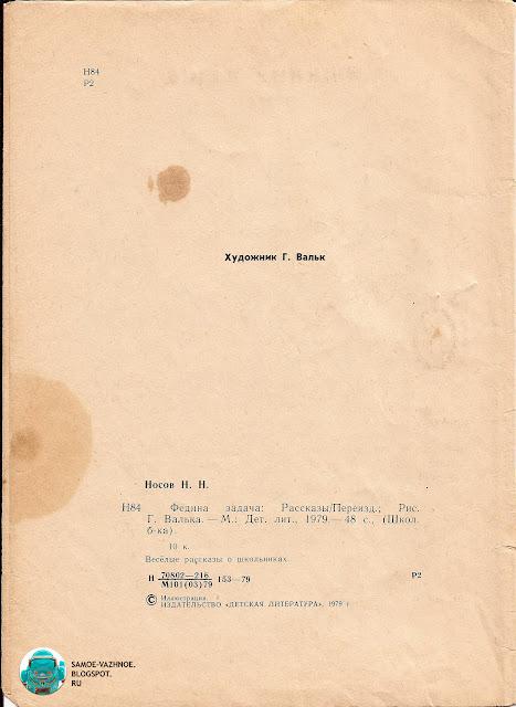 Носов Федина задача художник Вальк 1979 СССР. Советская детская литература список.