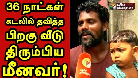 Fishermen reached home after 36 days | Fisherman Special Package | Cyclone Ockhi